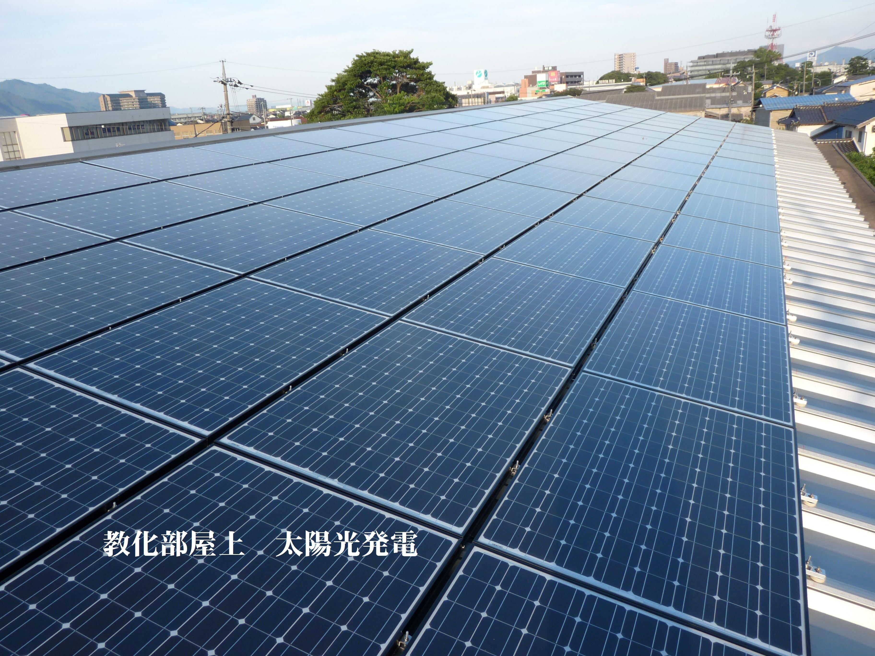 教化部屋上太陽光発電