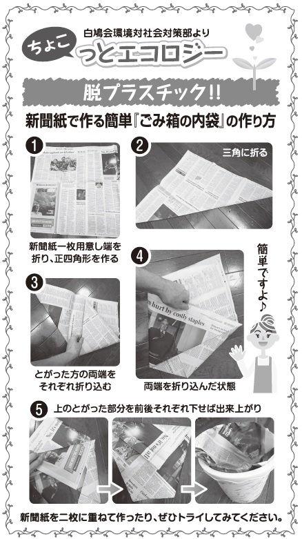 新聞紙で作る簡単ゴミ箱.jpg