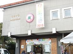 ③教化部会館.JPG