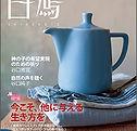 sirohato2011.jpg