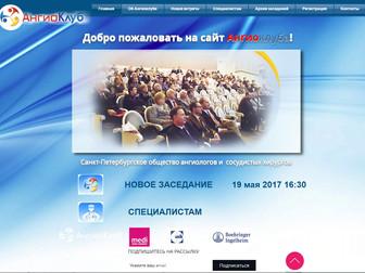 Новый сайт Санкт-Петербургского ангиоклуба