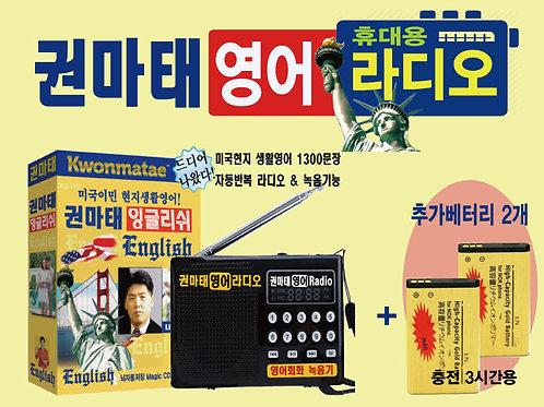 [1/2] 권마태영어라디오 1대  [FINAL SALE] 베터리 2개