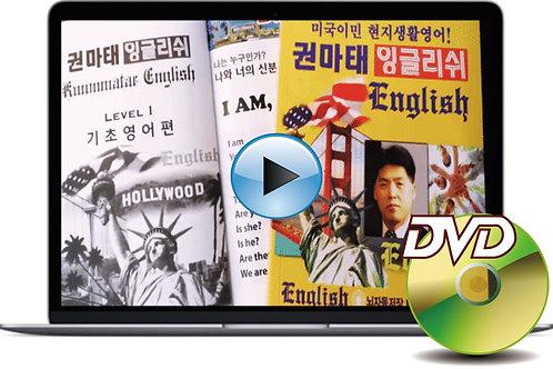 권마태 영어 DVD [FINAL SALE]