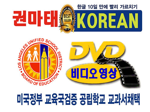[1] 권마태 한국어  KOREAN DVD, CD Level 1-2 [1 Set]  [FINAL SALE]