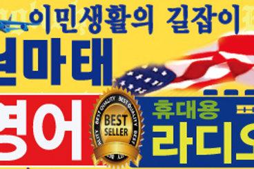 [1/1/1] 권마태 영어라디오 1대 $150.00 [백신] $99.99 베터리 1개 +보험 $120