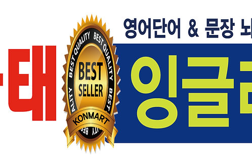 [4 Qty] 권마태 잉글리쉬 DVD 4 Set [FINAL SALE]