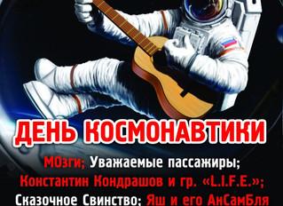 Концерт ко дню Космонтавтики!