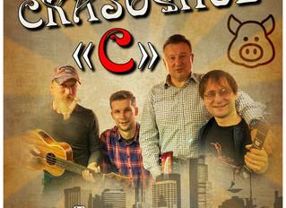 Большой концерт в Жаровне!