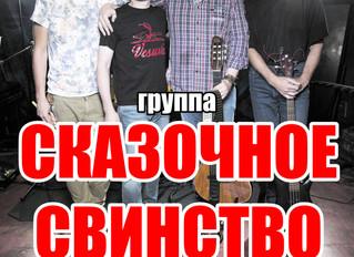 """Концерт 27.04 в клубе """"""""Океан"""