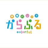 カラフルロゴ.png