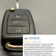 Skoda key