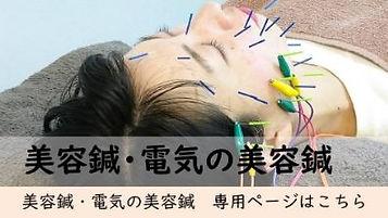美容鍼バナー.jpg
