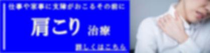 札幌中央区西18丁目肩こりの鍼