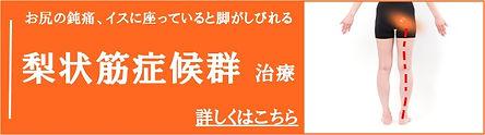 札幌中央区梨状筋症候群の鍼