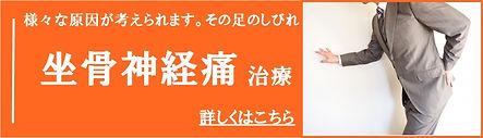 札幌中央区西18丁目座骨神経痛の鍼