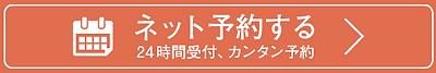 しんきゅう簡単予約.png