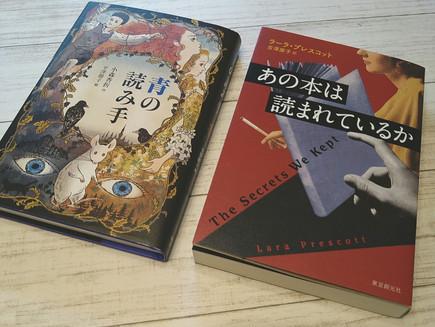 「青の読み手」「あの本は読まれているか」