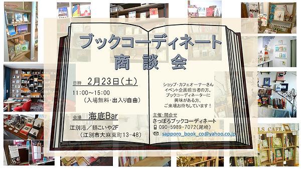 ブックコーディネート商談会.jpg