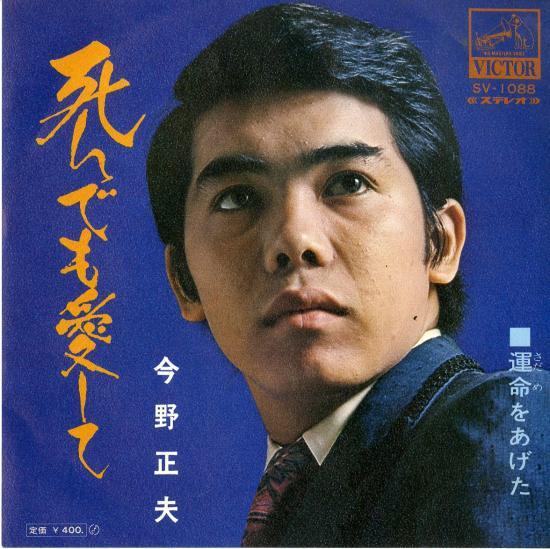 今野雅伸デビューシングル「死んでも愛して」