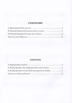 Concert Transcriptions: Content