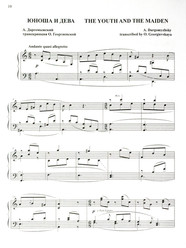 Three concert piano transcriptions