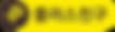 카카오톡 플러스친구 로고-3.png