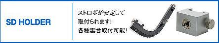sdholder_top.jpg