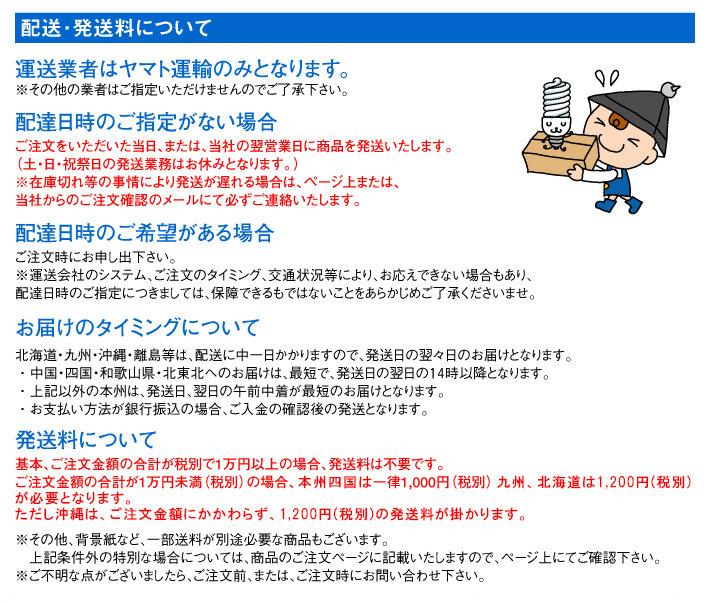配送NEW.jpg
