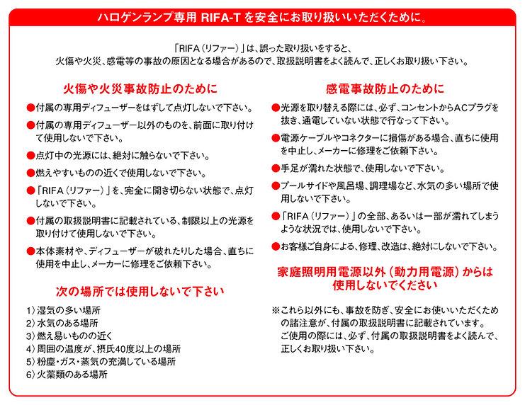 rifa_t_chiyui.jpg