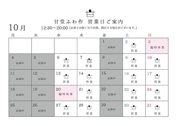 ふわさくカレンダー_202110.png