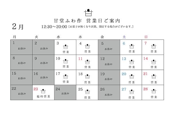 ふわさくカレンダー.png