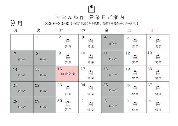 ふわさくカレンダー9.png