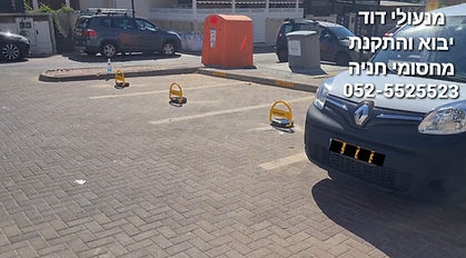התקנת מחסום חניה בקרית גת 0525525523