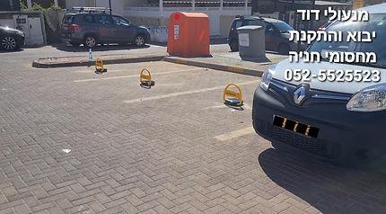 התקנת מחסום חניה ברחובות0525525523