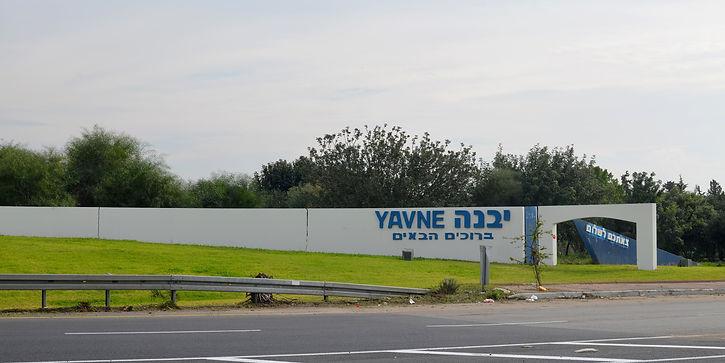 yavne1-yael-seggev.jpg