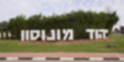 yehud-monoson.jpg