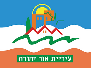 1200px-Flag_of_Or_Yehuda.svg.png