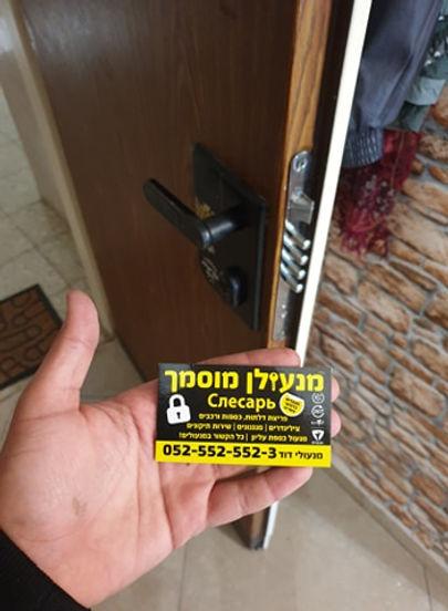 מנעולן מנגנון חוסם בדלת פלדלת 0525525523