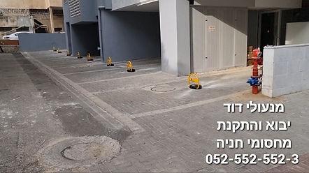 התקנת מחסום חניה בבאר שבע