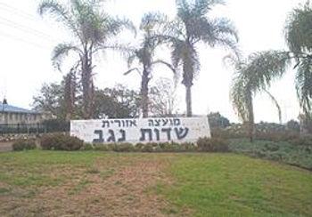 250px-Sdot_Negev_Regional_Council.jpg