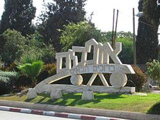 PikiWiki_Israel_10551_Cities_in_Israel.j