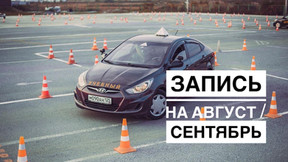 Запись на АВГУСТ/ СЕНТЯБРЬ