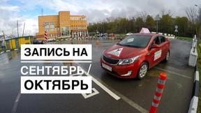Запись на СЕНТЯБРЬ/ ОКТЯБРЬ