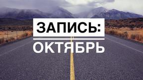 Запись на ОКТЯБРЬ