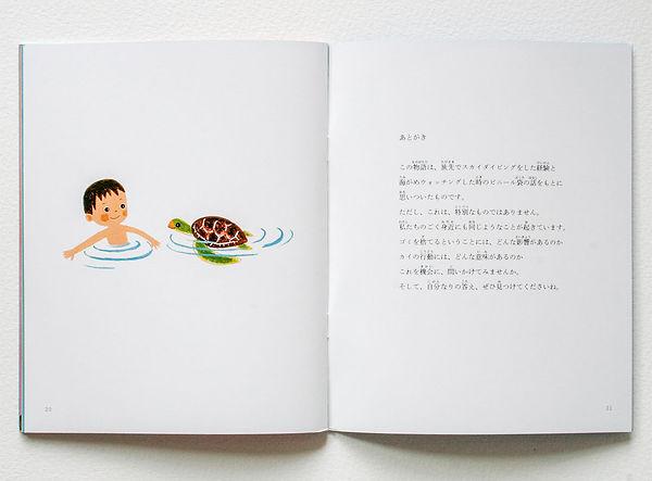 fam_2013_umigameKai_IMG_4532.JPG