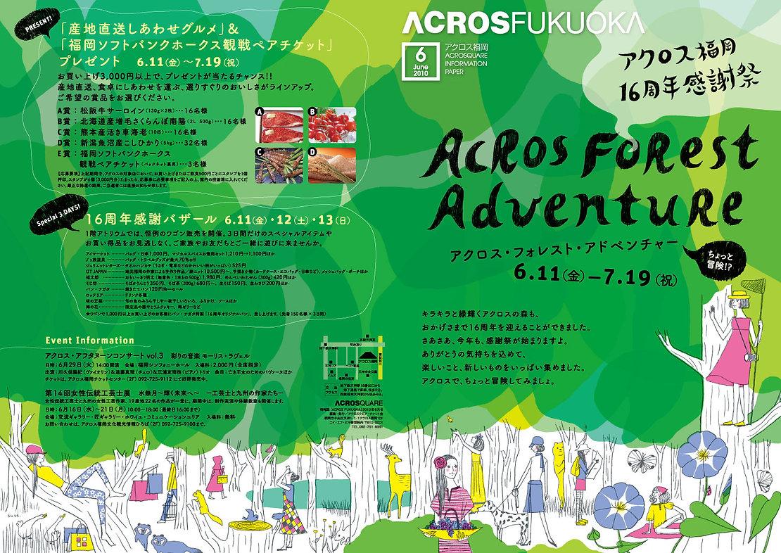 f_acros_1006A.jpg