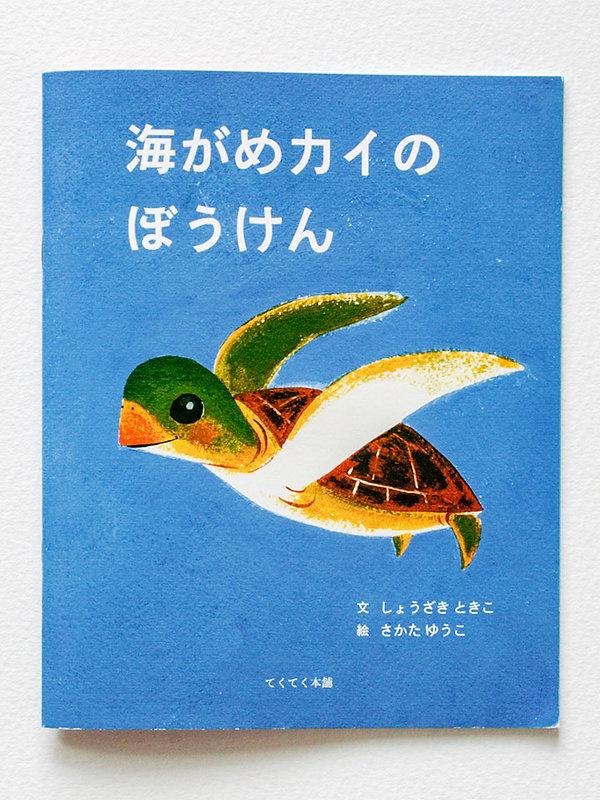 fam_2013_umigameKai_IMG_4533.JPG