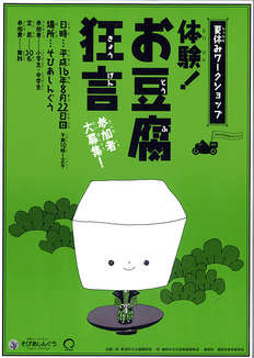 お豆腐狂言