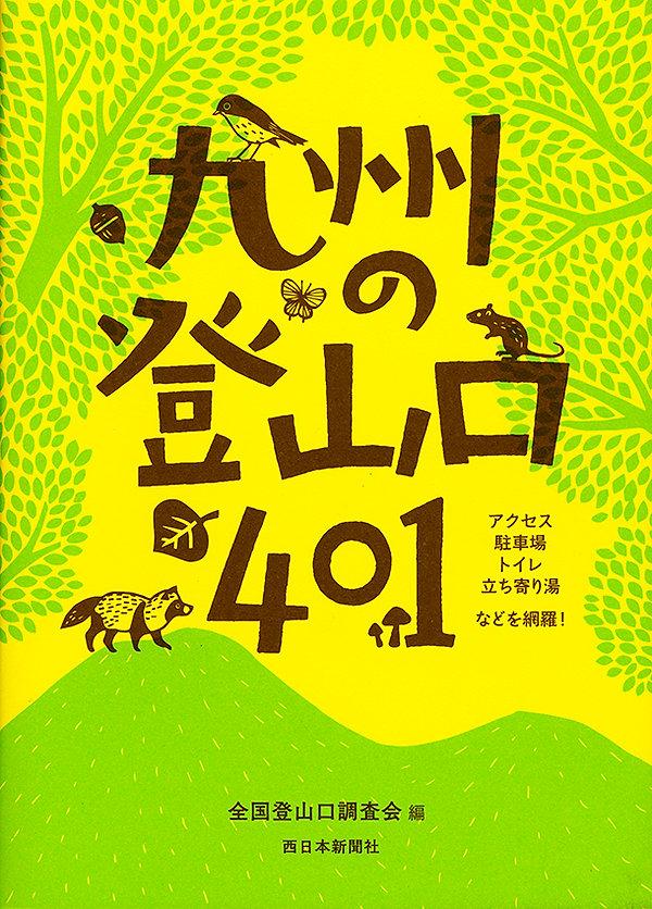 e.tozannguchi401.jpg
