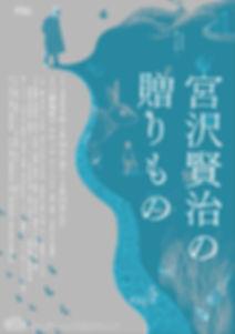 e_miyazawakenji.jpg
